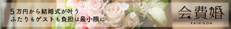 1 - 会費婚:自己負担5万円の理由とデメリット、評判